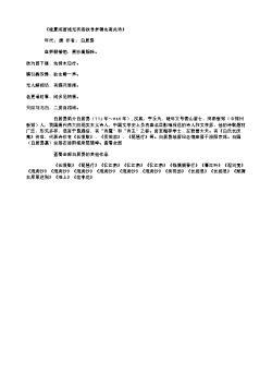 《晚夏闲居绝无宾客欲寻梦得先寄此诗》(唐.白居易)原文翻译、注释和赏析