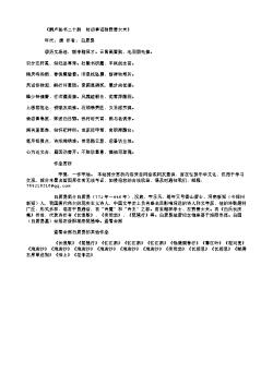 《酬卢秘书二十韵 时初奉诏除赞善大夫》(唐.白居易)原文翻译、注释和赏析