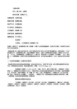 《新制布裘》(唐.白居易)原文翻译、注释和赏析