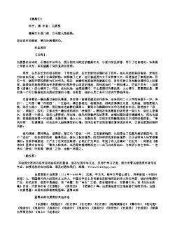 《建昌江》(唐.白居易)原文翻译、注释和赏析