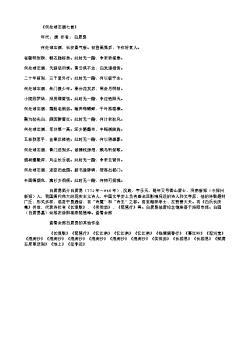 《何处难忘酒七首》(唐.白居易)原文翻译、注释和赏析