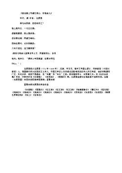 《登龙昌上寺望江南山,怀钱舍人》(唐.白居易)原文翻译、注释和赏析