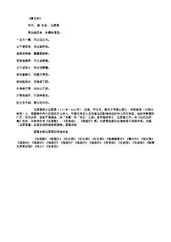 《夏日作》(唐.白居易)原文翻译、注释和赏析