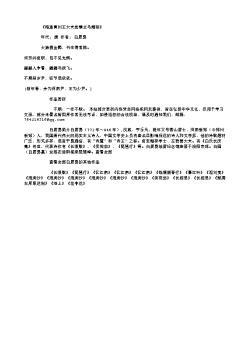《路逢青州王大夫赴镇立马赠别》(唐.白居易)原文翻译、注释和赏析