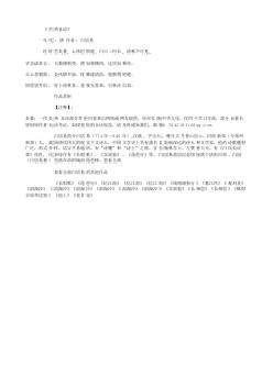 《苦热喜凉》(唐.白居易)原文翻译、注释和赏析
