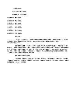 《三适赠道友》(唐.白居易)原文翻译、注释和赏析