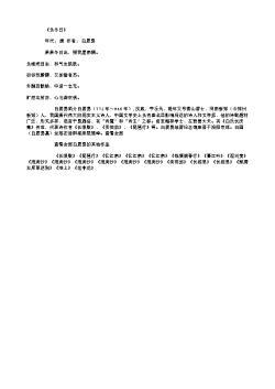 《负冬日》(唐.白居易)原文翻译、注释和赏析