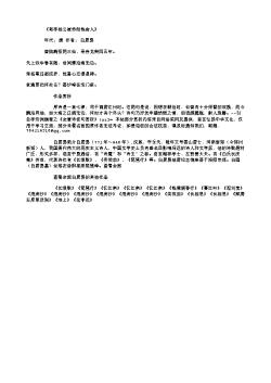 《寄李相公崔侍郎钱舍人》(唐.白居易)原文翻译、注释和赏析