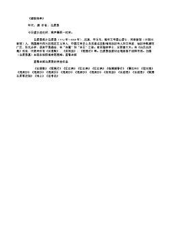 《题新涧亭》(唐.白居易)原文翻译、注释和赏析