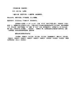 《早饮湖州酒,寄崔使君》(唐.白居易)原文翻译、注释和赏析