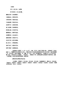 《杂感》(唐.白居易)原文翻译、注释和赏析
