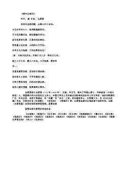《病中五绝句》(唐.白居易)原文翻译、注释和赏析
