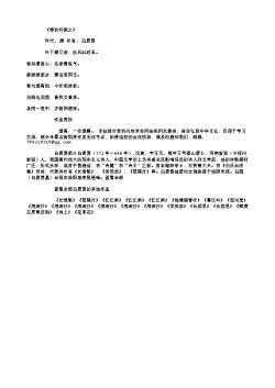 《感秋怀微之》(唐.白居易)原文翻译、注释和赏析