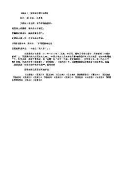 《闻杨十二新拜省郎遥以诗贺》(唐.白居易)原文翻译、注释和赏析
