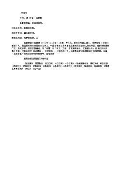《无梦》(唐.白居易)原文翻译、注释和赏析