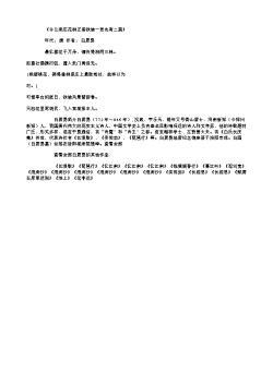 《令公南庄花柳正盛欲偷一赏先寄二篇》(唐.白居易)原文翻译、注释和赏析