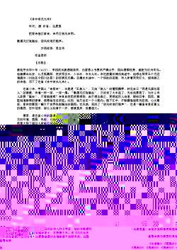 《舟中读元九诗》(唐.白居易)原文翻译、注释和赏析