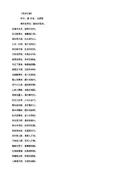 《读史五首》(唐.白居易)原文翻译、注释和赏析