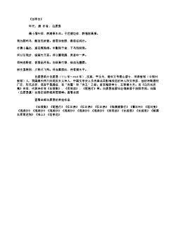 《过李生》(唐.白居易)原文翻译、注释和赏析