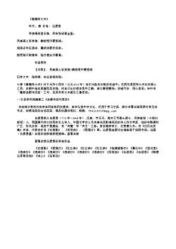 《重赠李大夫》(唐.白居易)原文翻译、注释和赏析