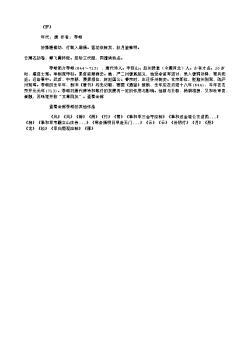 《罗》(唐.白居易)原文翻译、注释和赏析
