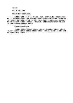 《任氏行》(唐.白居易)原文翻译、注释和赏析