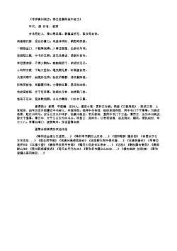 《寻拜襄州刺史。春日赴襄阳途中言志》(唐.白居易)原文翻译、注释和赏析