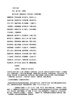 《杂兴三首》(唐.白居易)原文翻译、注释和赏析