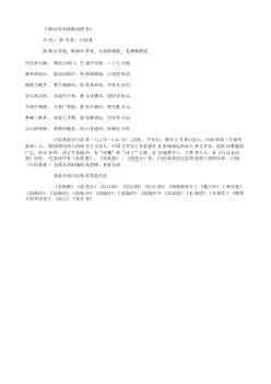 《德宗皇帝挽歌词四首》(唐.白居易)原文翻译、注释和赏析