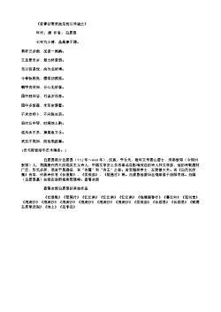 《官俸初罢亲故见忧以诗谕之》(唐.白居易)原文翻译、注释和赏析
