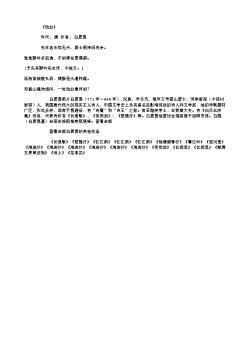 《改业》(唐.白居易)原文翻译、注释和赏析