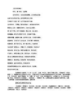 《无可奈何歌》(唐.白居易)原文翻译、注释和赏析
