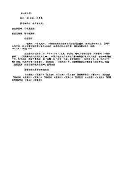 《伤杨弘贞》(唐.白居易)原文翻译、注释和赏析