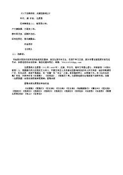 《久不见韩侍郎,戏题四韵寄之》(唐.白居易)原文翻译、注释和赏析