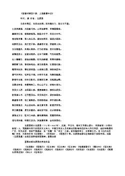 《叙德书情四十韵,上宣歙翟中丞》(唐.白居易)原文翻译、注释和赏析