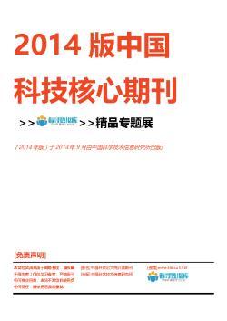 2014年版中国科技核心期刊目录