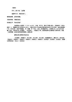 《晓别》(唐.白居易)原文翻译、注释和赏析