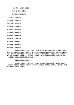 《洛中偶作 自此后诗在东都作。》(唐.白居易)原文翻译、注释和赏析