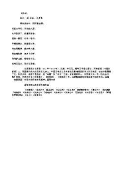 《官舍》(唐.白居易)原文翻译、注释和赏析