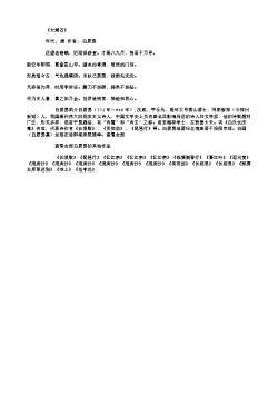 《太湖石》(唐.白居易)原文翻译、注释和赏析