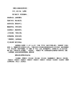 《酬张太祝晚秋卧病见寄》(唐.白居易)原文翻译、注释和赏析