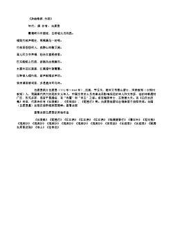 《杂曲歌辞·竹枝》(唐.白居易)原文翻译、注释和赏析
