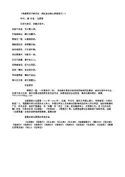 《寄题周至厅前双松 两松自仙游山移植县厅(2)》(唐.白居易)原文翻译、注释和赏析