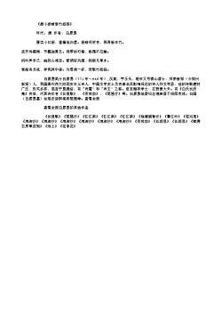 《题小桥前新竹招客》(唐.白居易)原文翻译、注释和赏析