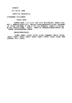 《杨柳枝词》(唐.白居易)原文翻译、注释和赏析