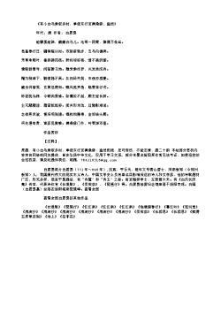 《有小白马乘驭多时,奉使东行至稠桑驿,溘然》(唐.白居易)原文翻译、注释和赏析