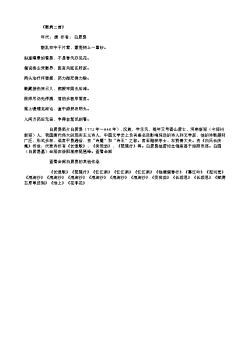 《眼病二首》(唐.白居易)原文翻译、注释和赏析