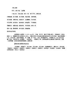 《池上篇》(唐.白居易)原文翻译、注释和赏析