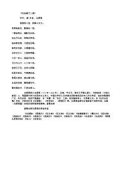 《念金銮子二首》(唐.白居易)原文翻译、注释和赏析