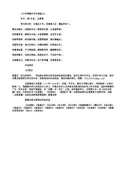 《六年春赠分司东都诸公》(唐.白居易)原文翻译、注释和赏析